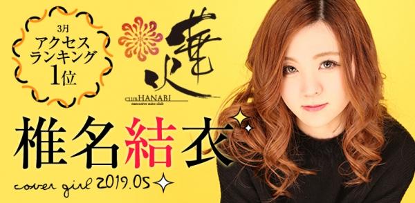クラブ華火−HANABI−:椎名 結衣