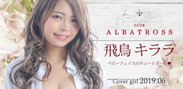 CLUB ALBATROSS:飛鳥キララ