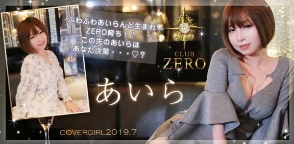 CLUB ZERO:あいら