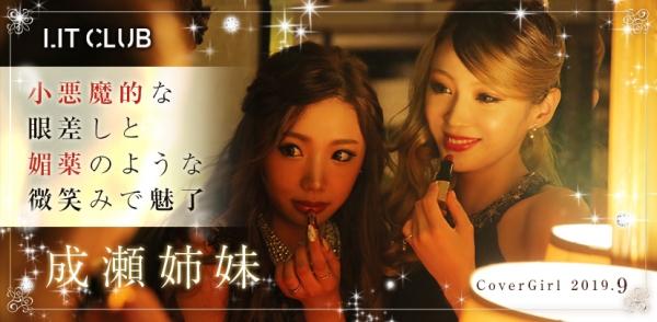 LIT CLUB:成瀬姉妹