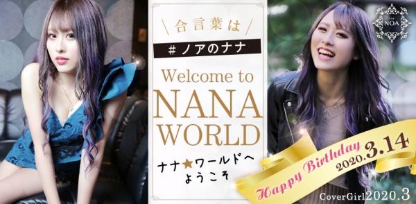 Club NOA:ナナ