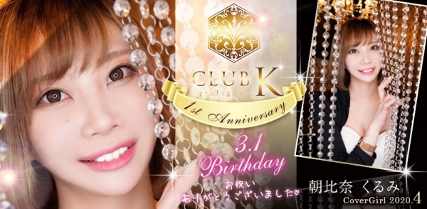 CLUB K 〜Prologue〜:朝比奈 くるみ