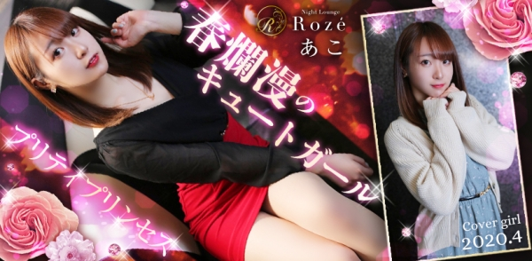 Night Lounge Roze:あこ