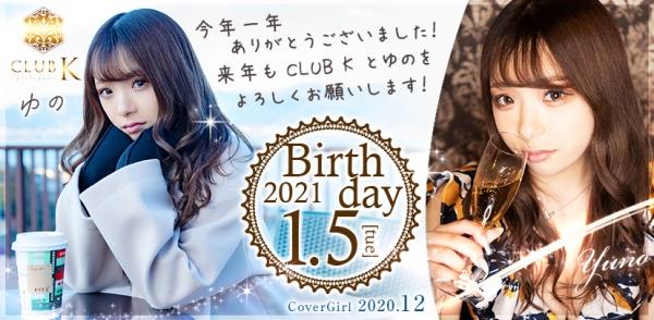 CLUB K 〜Prologue〜:ゆの