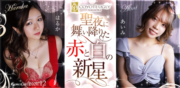 COYOTE UGLY:はるか