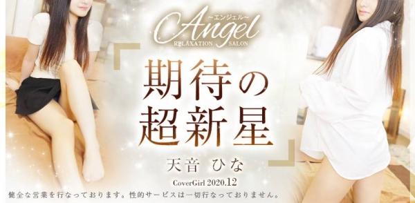 ANGEL:天音ひな