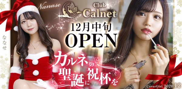 Club Calnet:ななせ