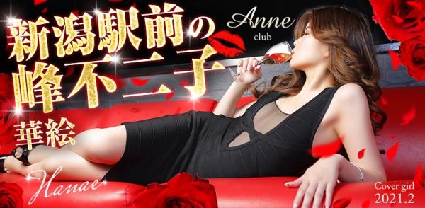 club Anne:華絵