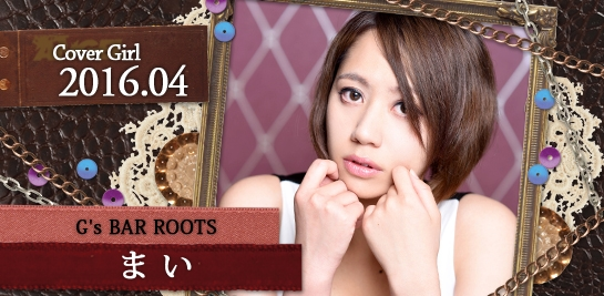 G's BAR ROOTS:まい