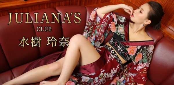 JULIANA'S CLUB:水樹玲奈