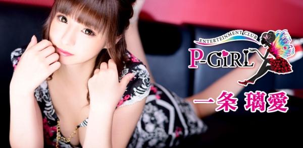 P-GiRL:一条  璃愛