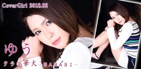 クラブ華火−HANABI−:ゆう