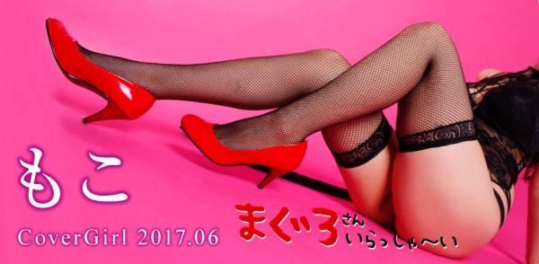 2017年06月のカバーガール まぐろさんいらっしゃ~い もこ(23)