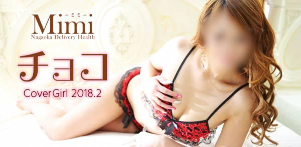 2018年02月のカバーガール Mimi 【チョコ】(24)
