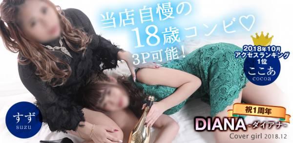 2018年12月のカバーガール Diana-ダイアナ- ここあ★看板娘(18),すず★エロカワ(18)