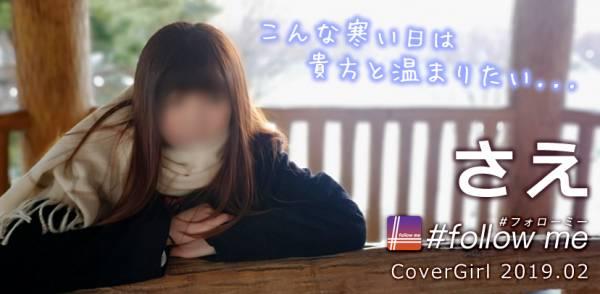2019年02月のカバーガール #フォローミー さえ☆2年生☆(20)