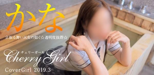 2019年03月のカバーガール Cherry Girl 綺麗で大人☆かな(26)