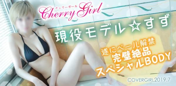 2019年07月のカバーガール Cherry Girl 現役モデル☆すず(21)