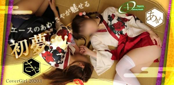 2020年01月のカバーガール A 長岡店 さや(21),あめ(A)(18)