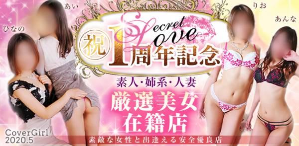 2020年05月のカバーガール Secret Love ひなの☆S級美妻(37),あい☆看板級美女(27),あんな☆極上素人(21),りお☆超人気美女(30)