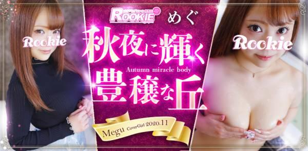 2020年11月のカバーガール ROOKIE 新人☆めぐ(22)