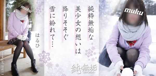 2021年01月のカバーガール 純・無垢 体験☆はるひ(19)