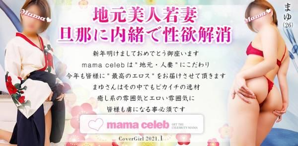 2021年01月のカバーガール mamaCELEB 体験 まゆ(26)