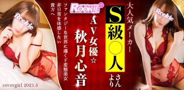 2021年05月のカバーガール ROOKIE AV☆秋月心音(22)
