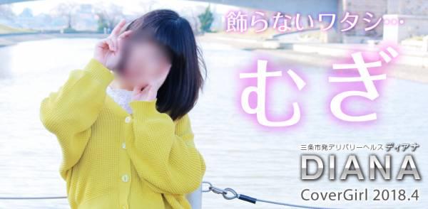 2018年04月のカバーガール Diana-新潟 【超癒し系】むぎ(19)