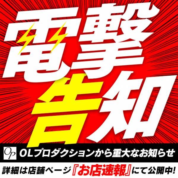 長野デリヘル OLプロダクション