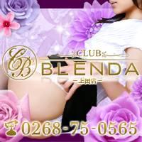 上田デリヘル BLENDA GIRLS