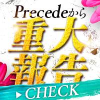松本デリヘル Precede 本店