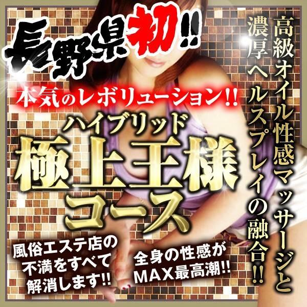 松本デリヘル Revolution