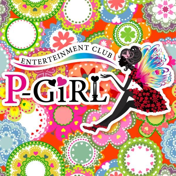 権堂キャバクラ P-GiRL