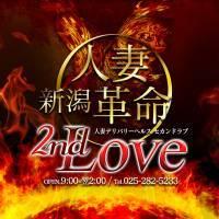 新潟人妻デリヘル 新潟人妻革命2nd Love