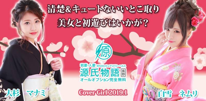 源氏物語 長野店の女の子達