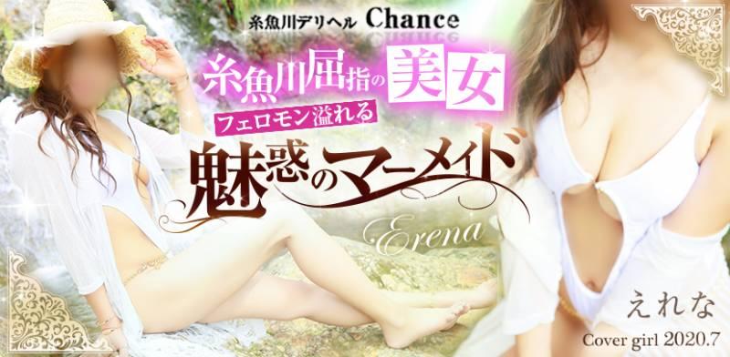 糸魚川デリヘルChance-チャンス-の女の子達