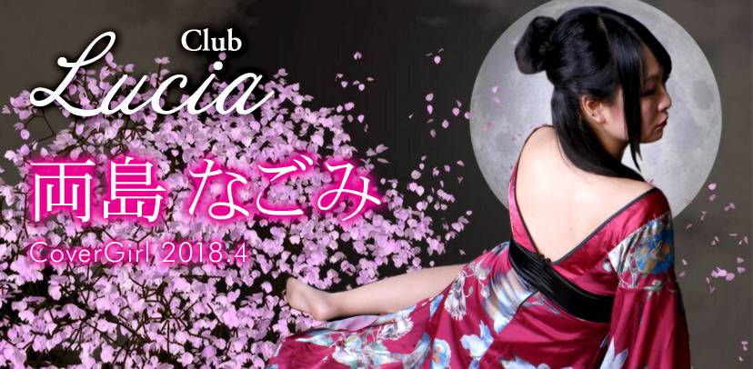 Club Luciaの女の子達