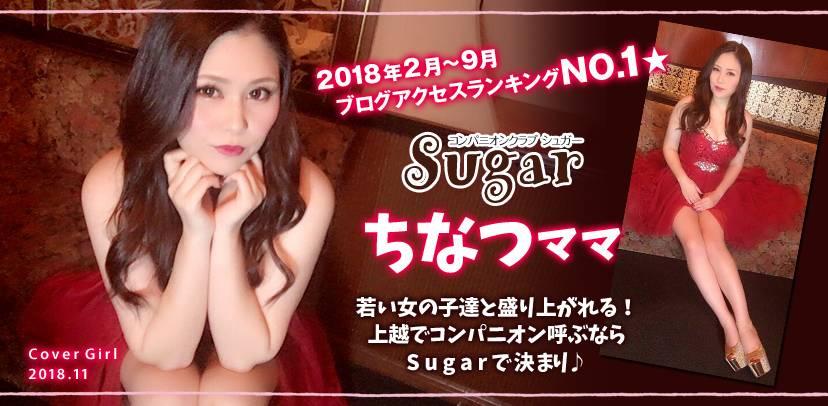 Sugarの女の子達