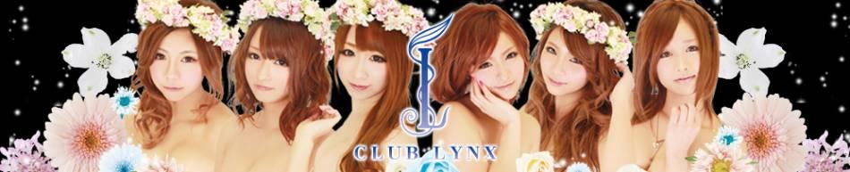 新潟駅前キャバクラ CLUB LYNX(クラブ リンクス)