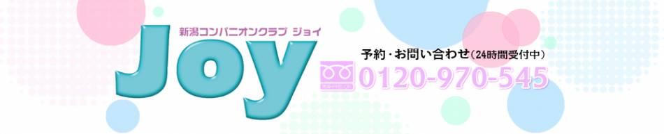 新潟・新発田全域コンパニオンクラブ JOY(ジョイ)