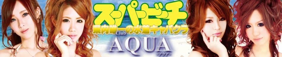 新潟駅前キャバクラ Club AQUA(クラブアクア)