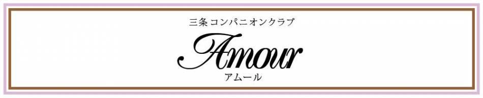 長岡・三条全域コンパニオンクラブ 三条コンパニオンクラブ Amour(アムール)
