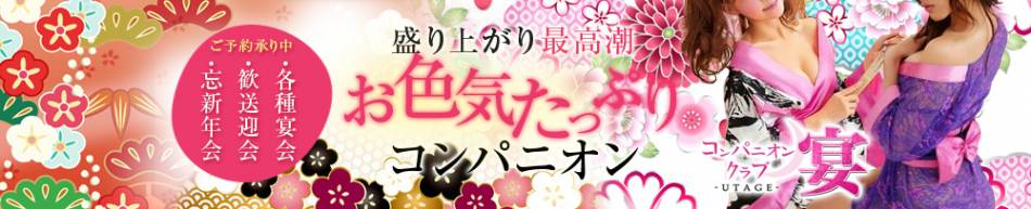 新潟・新発田全域コンパニオンクラブ コンパニオン宴-UTAGE-(コンパニオンウタゲ)