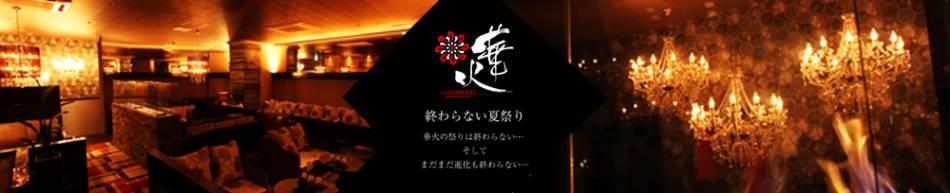 権堂キャバクラ クラブ華火−HANABI−(クラブハナビ)