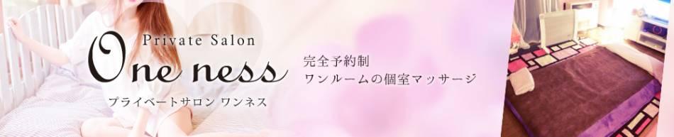 新潟駅前リラクゼーション oneness(ワンネス)