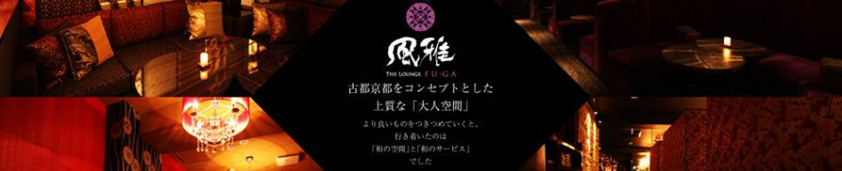 権堂キャバクラ THE LOUNGE 風雅(ラウンジフウガ)