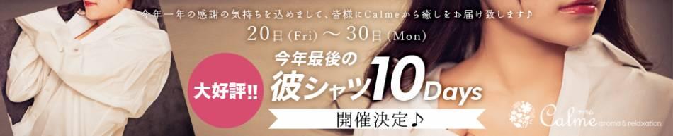 新潟駅南メンズエステ アロマ&リラクゼーション 癒し空間Calme(アロマアンドリラクゼーション イヤシクウカン チャルム)