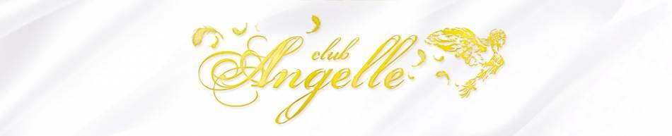 新潟駅前クラブ・ラウンジ club Angelle(クラブ アンジェール)