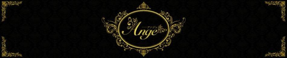 古町クラブ・ラウンジ Lounge Ange(ラウンジ アンジュ)